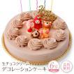 誕生日ケーキ バースデーケーキ 生チョコクリーム デコレーションケーキ 6号 子供(凍)チョコレートケーキ 誕生日プレゼント ケーキ
