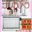 サンラメラ1201型 27.1%割引【送料・代引無料】11倍ポイント ★キャンペーン粗品進呈