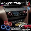 トヨタ 汎用 エアコン ダイヤルカバー 2p アルミ合金 エアコンダイヤルリング アクセサリー シェアスタイル
