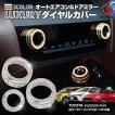 トヨタ 汎用 ラグジュアリー オートエアコンダイヤル&ドアミラーダイヤルカバー 3P シルバー ピンクゴールド ゴールド シェアスタイル