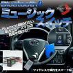 トヨタ汎用 ブルートゥース ミュージックスイッチ スイッチパネル サービスホール Bluetooth シェアスタイル