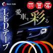 (衝撃価格!) デイライト専用 極薄シリコンLEDテープ90cm全4色 LEDテープライト シェアスタイル
