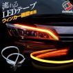 ウインカー専用シーケンシャルLEDテープ 流れる シーケンシャル 極薄 LED シーケンシャルテープ ウィンカー シェアスタイル