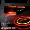 リア専用 シーケンシャル 流れるリアウィンカー LEDテープ 側面発光 led ブレーキ スモール レッド LEDテープライト シェアスタイル