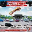 ドライブレコーダー オプション 駐車監視配線 自動シャットダウンユニット配線 常時録画 バッテリー上がり防止 ドラレコ 電圧 コントロール シェアスタイル