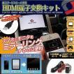 HDMI増設 スイッチパネル サービスホールキット スマホとモニタをミラーリング使い方いろいろ シェアスタイル