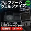 センターコンソール増設USBチャージャーアルファードヴェルファイア30系 Gグレード以上対応 スマホ 充電 シェアスタイル