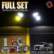 【セット商品】アルファード ヴェルファイア 30系 専用 2色フォグ ブチルゴム付き3点セット シェアスタイル