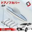 アクアMXPK10系 専用 ドアノブカバー 4p メッキ 外装パーツ ABS トヨタ シェアスタイル