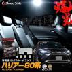 ハリアー80系 専用 LED ルームランプ セットLED仕様車 室内灯 高輝度 MXUA8# AXUH8# シェアスタイル