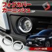 ハリアー 80系 専用 フォグカバーガーニッシュ 2p ABS樹脂 メッキパーツ 外装 アクセサリー ドレスアップ シェアスタイル