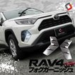 RAV4 50系 専用 フォグガーニッシュ2P フォグ メッキ 外装 パーツ エアロ カスタム ドレスアップ シェアスタイル