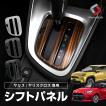 ヤリス ヤリスクロス AT車 専用 シフトパネル 1p シフトカバー 内装パーツ インテリア シェアスタイル