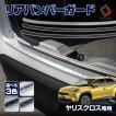 ヤリスクロス リアバンパーガード 1p MXPJ1# MXPB1# 傷防止 シルバー ブラック カーボン カスタム メッキ ステンレス トヨタ シェアスタイル