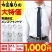 ビジネスシャツ3枚セット | メンズ...