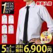5枚セット ワイシャツ メンズ 長袖 ボタンダウン ワイド 形態安定 M L LL ドレスシャツ Yシャツ ビジネスシャツ