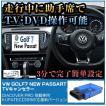 新型ゴルフ7.5テレビキャンセラー