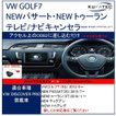 ゴルフ7 テレビキャンセラー