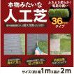 人工芝 芝生 シート ロール マット ベランダ 1m×2m×36mm