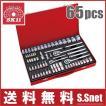 SK11 ソケットレンチセット 2465M 65pcs [工具セット ツールセット]