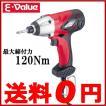 E-Value 電動 インパクトドライバー 電動ドライバー コード式 120W EID-120AC