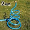 セフティ3 ミストシャワー 屋外ミストシャワー ガーデンミスト 2頭口 SGMC-4 [散水機 スプリンクラー]