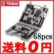 工具セット ツールセット E-Value ETS-68M ケース付