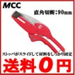 MCC モールカッター 配線モール 配線カバー ダクトモールカッター DCM-90