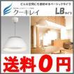 換気扇付きライト 脱煙機能付照明 ダイニング イーノ・イーノ クーキレイLBタイプ C-LB502-W