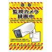 ミキロコス 注意看板 監視カメラ録画中 K-013 A4サイ...