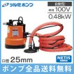 ツルミ 水中ポンプ 汚水 自動 排水ポンプ LSPE1.4S 0.48KW/100V