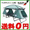 折りたたみ テント 二人用 キャンプテント ベッドテント [海 おしゃれ 軽量 小型 着替え]