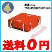 日本船具 小型船舶用救命浮器 NS-FMU4 定員4人 [救命浮き輪 救命胴衣 船舶用品]