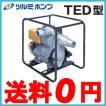 ツルミポンプ エンジンポンプ 〔排水 給水用〕 TED3-50R