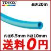 TOYOX エアホース ヒットホースHB-6 内径6.5mm長さ20m 青[トヨックス エアーホース エアツール エアー工具 耐油 耐圧 軽量]