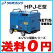鶴見ポンプ エンジン式 高圧洗浄機  静音 エンジン駆動式洗浄機 防音タイプ HPJ-5ESMA スプレーガン付 [洗車 農業用 業務用]