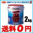 船底塗料 船艇塗料 日本ペイント うなぎ塗料一番 ブルー 青/2kg 船舶用品 船具