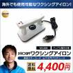HOP! 海外でも使用可能!ワクシングアイロン WI-009(デュアル電圧)