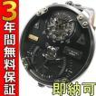 即納可 ディーゼル DIESEL 腕時計 DZ7365 限定モデル