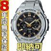 即納可 カシオ Gショック 腕時計 Gスチール GST-W110D-1A9JF 電波ソーラー