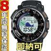 即納可 カシオ プロトレック 腕時計 PRW-2500-1JF 電波ソーラー