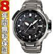 カシオ プロトレック 腕時計 マナスル PRX-7000T-7JF 電波ソーラー