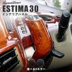 エスティマ 30系 イプサム ノア ヴォクシー 対応 シフトノブパネル / 内装 カスタム パーツ ESTIMA