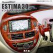 エスティマ 30系 センターパネル / 内装 カスタム パーツ ESTIMA