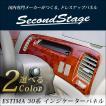 エスティマ 30系 インジケーターパネル/標準車向け / 内装 カスタム パーツ ESTIMA
