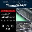 ハイエース レジアスエース 200系 1型/2型/3型/4型 電動スライドドア無し専用 ステップマット ブラック シーライン柄 HIACE REGIUSACE