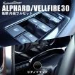 アルファード ヴェルファイア 30系 後期 パーツ カスタム 内装 インテリアパネル フルセット ピアノブラック アクセサリー セカンドステージ