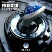 プリウス 30系 前期/後期 シフトリングパネル DBメタル / 内装 カスタム パーツ PRIUS