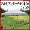 【送料無料】Field Life 3m×6m RECアルミワンタッチテントDX【簡単 タープ 自立式 日除け ガーデン キャンプ BBQ】【配達日時指定不可】