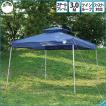 【送料無料】Field Life ワンタッチツインテント300【簡単 タープ 自立式 日除け ガーデン キャンプ】